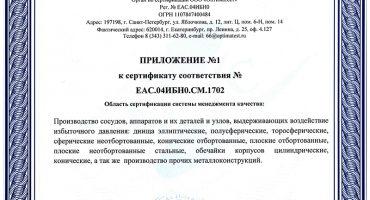 Приложение №1 к сертификату соответствия №ЕАС.04ИБН0.СМ.1702