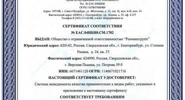 Сертификат соответствия №ЕАС.04ИБН0.СМ.1702