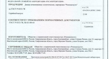 Сертификат соответствия ПБ 03-584-03