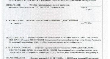 Сертификат соответствия на обечайки ГОСТ 34347-2017